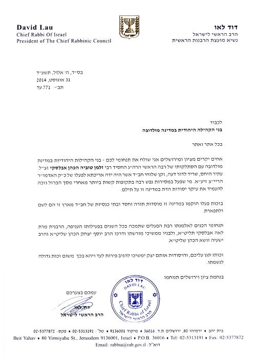 rabbi_lau1