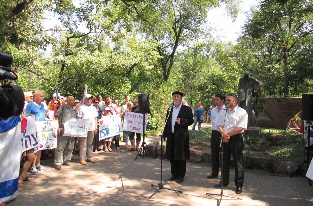 Pro-Israel rally in Kishinev