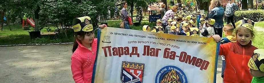 Celebrating Lag B'omer 2017 in Moldova