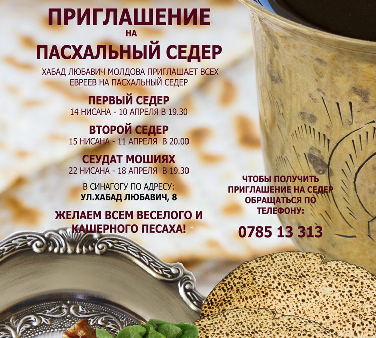 Hundreds celebrated the Passover 2017 holiday in Moldova